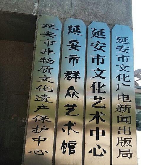 延安市文化艺术中心舞台地板案例