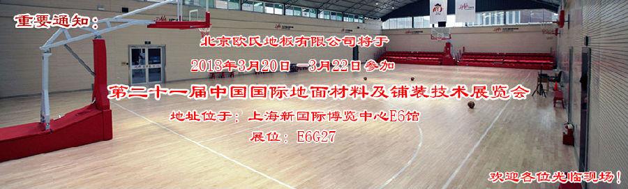 运动地板,体育木地板